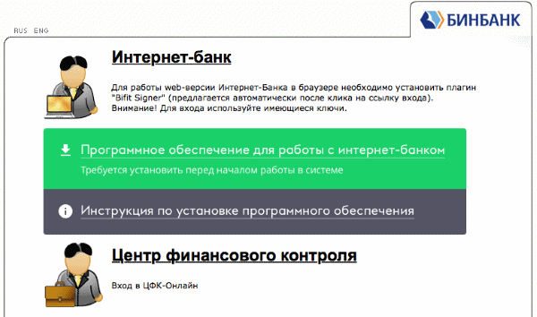 бинбанк фалькон интернет банкинг