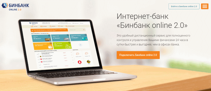 интерфейс интернет-банка МДМ