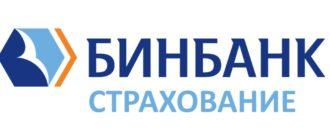 страхование бинбанк
