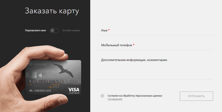 онлайн-заявка на кредитную карту platinum