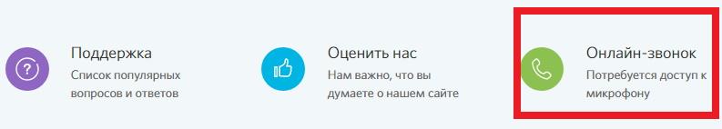 банк открытие онлайн звонок