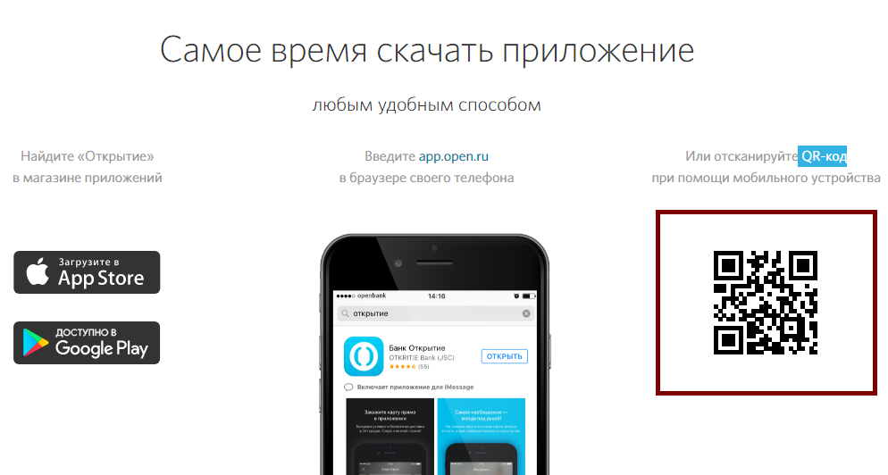 активация карты открытие через приложение