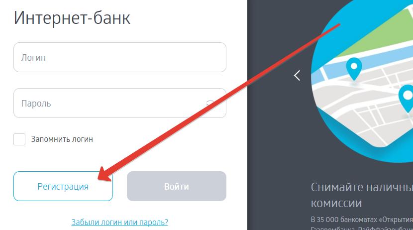 интернет банк регистрация