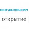 банк открытие дебетовая карта